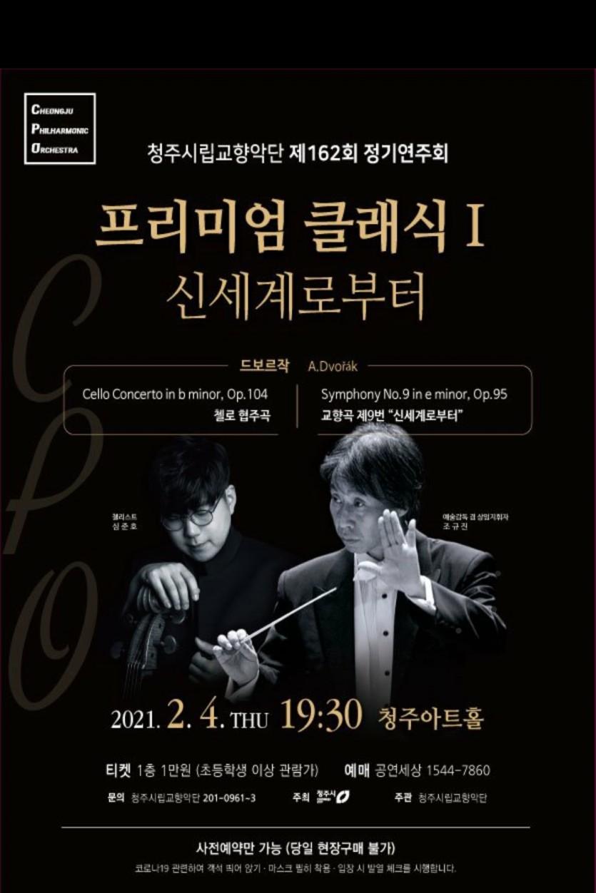 한국지휘자협회 / 공연소식 알림